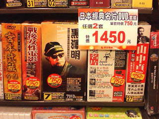 台湾DVD2.jpg