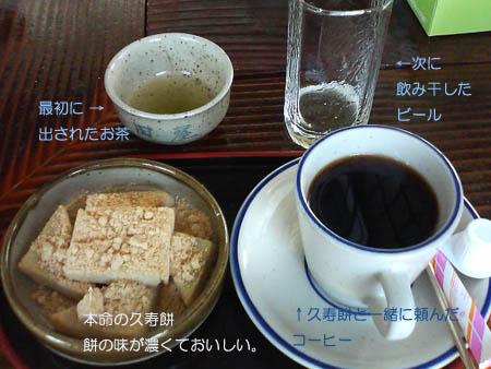 久寿餅.jpg