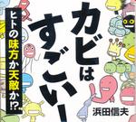 200922_かび.jpg